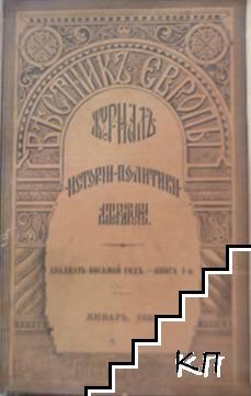 Вестникъ Европы. Кн. 1. Томъ 1 / 1893