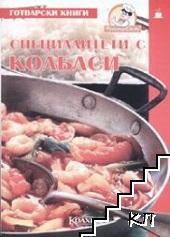 Специалитети с колбаси