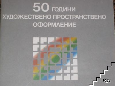 50 години художествено пространствено оформление
