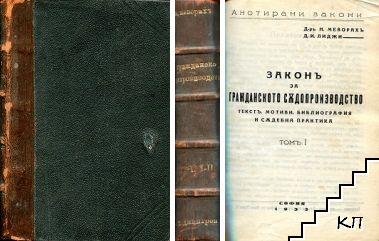 Законъ за гражданското съдопроизводство. Том 1-4