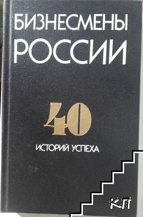 Бизнесмены России - 40 историй успеха