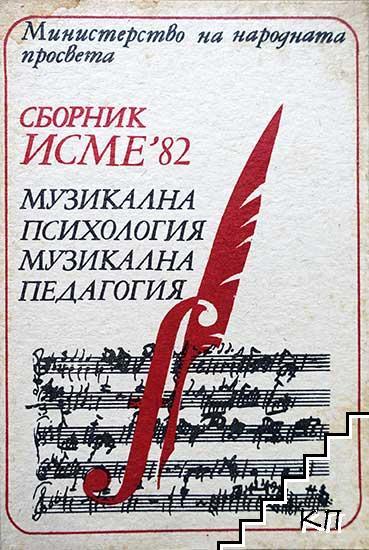 Музикална психология. Музикална педагогия