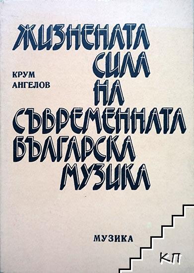 Жизнената сила на съвременната българска музика