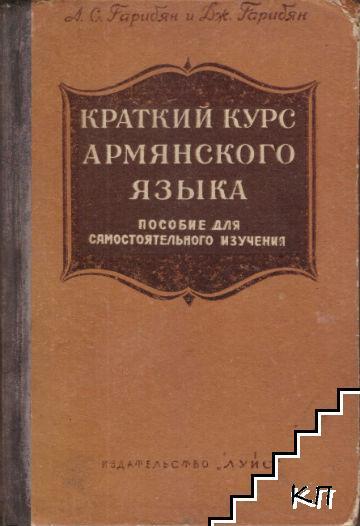 Краткий курс армянского языка