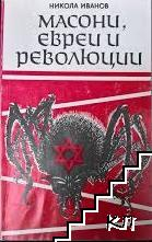 Масони, евреи и революции
