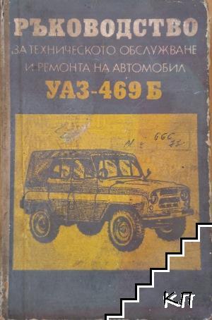 Ръководство за техническото обслужване и ремонт на автомобил УАЗ-469 Б