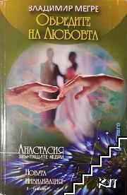 Новата цивилизация. Част 2: Обредите на любовта. Книга 8