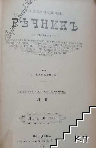 Енциклопедически речникъ. Часть 2: Л-П (Допълнителна снимка 1)