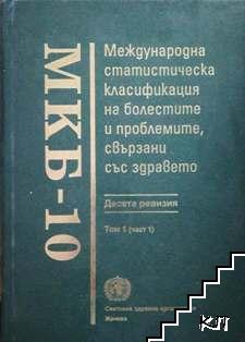 МКБ-10. Международна статистическа класификация на болестите и проблемите, свързани със здравето. Том 1: Десета ревизия. Част 1