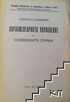 Парламентарното управление въ славянските страни