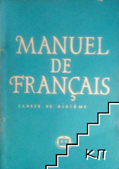 Manuel de Français: classe de deuxième