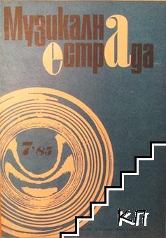 Музикална естрада. Бр. 7 / 1985