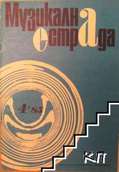 Музикална естрада. Бр. 4 / 1985