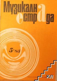 Музикална естрада. Бр. 5 / 1985