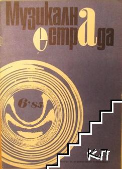 Музикална естрада. Бр. 6 / 1985