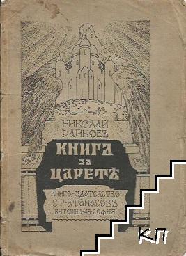 Книга за царете