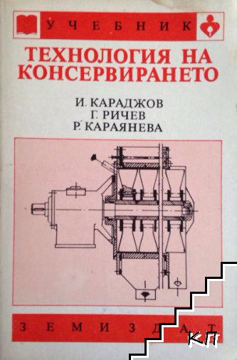 Технология на консервирането