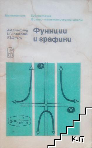 Функции и графики