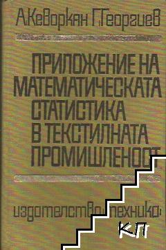 Приложение на математическата статистика в текстилната промишленост