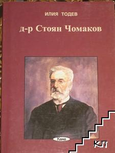 Д-р Стоян Чомаков