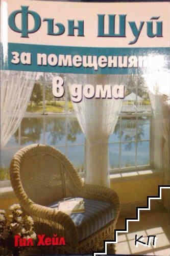 Фън Шуй за помещенията в дома