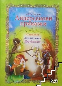Преразказани Андерсенови приказки: Славеят. Злият княз. Джуджето