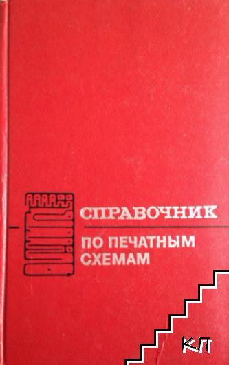 Справочник по печатным схемам