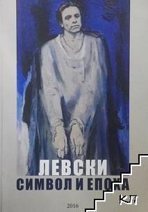 Левски - символ и епоха