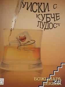 Уиски с кубче лудост