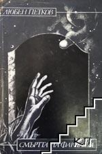Смъртта на фантаста