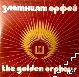 Десети Юбилеен фестивал Златният Орфей