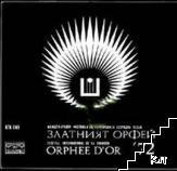 Златният Орфей '72
