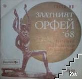 Гости На Златният Орфей 1968