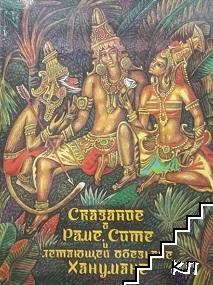 Сказание о Раме, Сите и летающей обезьяне Ханумане