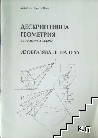 Дескриптивна геометрия в примери и задачи - изобразяване на тела