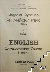 Задочен курс по английски език. Година 1. Свитък 5
