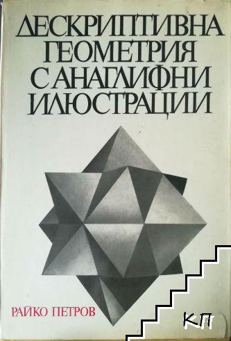 Дескриптивна геометрия с анаглифни илюстрации