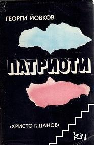 Патриоти