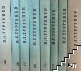Събрани съчинения в дванадесет тома. Том 1-8