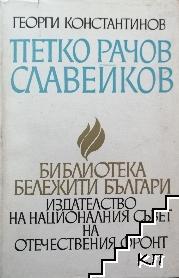 Петко Рачов Славейков