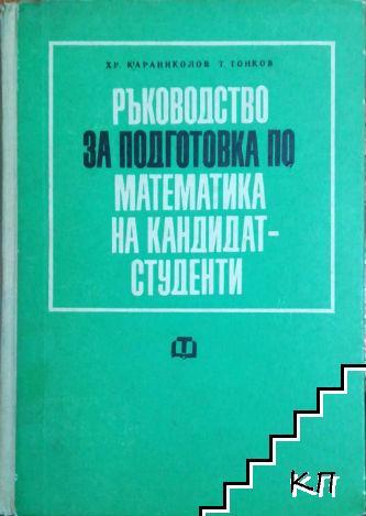 Ръководство за подготовка по математика на кандидат-студенти