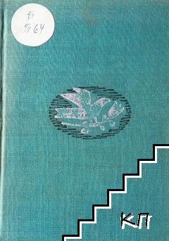 Събрани произведения в три тома. Том 1-2
