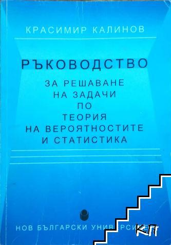 Ръководство за решаване на задачи по теория на вероятностите и статистика