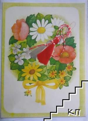 Честита пролет! Букет цветя, рисунка с мартеница и плик в целофан