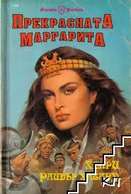 Прекрасната Маргарита