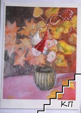 Честита пролет! Честита Баба Марта! Букет рисувани цветя в глинена ваза, с мартеница и плик в целофан