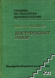 Костурският говор