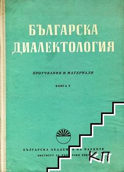 Българска диалектология. Книга 5