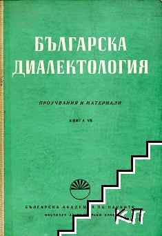 Българска диалектология. Книга 7