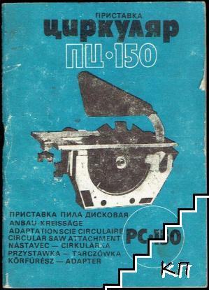 Приставка циркуляр ПЦ-150